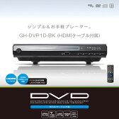 グリーンハウス HDMI対応 DVDプレーヤー GH-DVP1D-BK ブラック