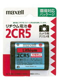 マクセルカメラ用リチウム電池 2CR5 02P01Oct16