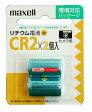 マクセル カメラ用リチウム電池 CR2 2本入