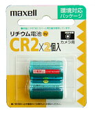 マクセル カメラ用リチウム電池 CR2 2本入 02P01Oct16