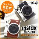 チェキ mini 90 ネオクラシック 本体 フィルム50枚 セット おまけ付き 富士フィルム インスタントカメラ