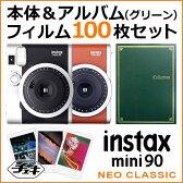 チェキ mini 90 ネオクラシック 本体 フィルム100枚 チェキアルバム グリーン セット 富士フィルム インスタントカメラ
