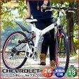ミムゴ CHEVROLET シボレー Wサス FD-MTB26 18S ホワイト No.73133 26インチ 折りたたみ自転車