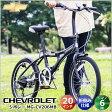 【送料無料】ミムゴ CHEVROLET シボレー FDB20 6S マットブラック MG-CV206MB 20インチ 折りたたみ自転車【02P27May16】