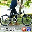 ミムゴ CHEVROLET シボレー FDB20 ブラック No.73123 20インチ 折りたたみ自転車