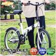 【8月中旬以降入荷】ミムゴ CHEVROLET シボレー FDB20R ホワイト MG-CV20R 20インチ 折りたたみ自転車
