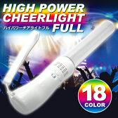 やまと興業 ハイパワーチアライト フル 18色 サイリウム/サイリゥム/サイリューム LED/ライブライト/ペンライト