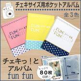 チェキっ!とアルバム ファンファン チェキ用フィルム 80枚収納 02P01Oct16