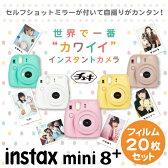 チェキ mini 8+ 本体 フィルム20枚 セット 富士フィルム インスタントカメラ