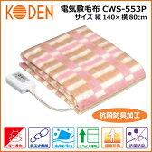 広電 電気敷毛布 CWS-553P シングルM(140×80cm) 抗菌防臭加工