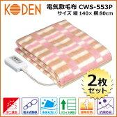 広電 電気敷毛布 CWS-553P 2枚セット シングルM(140×80cm) 抗菌防臭加工