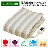 ナカギシ 電気敷毛布 NA-013K P20Aug16