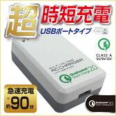 エアージェイ スマホ、タブレット用 マルチ電圧急速充電器 AKJ-QJUP USB1ポート付