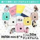 チェキ mini 8+ 本体 フィルム50枚 チェキアルバム ファンファン セット 富士フィルム インスタントカメラ