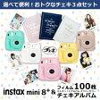 チェキ mini 8+ 本体 フィルム100枚 チェキアルバム アニバーサリー セット 富士フィルム インスタントカメラ