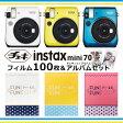【送料無料】富士フィルム インスタントカメラ instax mini 70 + フィルム100枚セット + アルバムセット(チェキっ!とアルバム ファンファン)