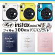 【送料無料】富士フィルム インスタントカメラ instax mini 70 + フィルム100枚セット + アルバムセット(チェキっ!とアルバム アニバーサリー)