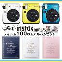 チェキ mini 70 フィルム100枚 チェキアルバム アニバーサリー セット 富士フィルム インスタントカメラ
