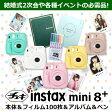 チェキ mini 8+本体 フィルム100枚 チェキアルバム デコペン セット 富士フィルム インスタントカメラ
