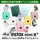 チェキ mini 8+本体 フィルム100枚 チェキアルバム デコペン セット 富士フィルム イ