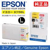 【受発注品】EPSON エプソン 純正インクカートリッジ ICY90L イエロー Lサイズ P20Aug16
