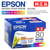 【受発注品】EPSON エプソン 純正 インクカートリッジ IC6CL80 6色セット