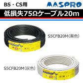 【受発注品】マスプロ BS・CS用 低損失75Ωケーブル 20m S5CFB20M