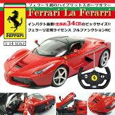 正規ライセンスRC Ferrari La Ferarri(OD) ラ フェラーリ 1/14スケール 02P03Dec16