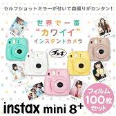 チェキ mini 8+ 本体 チェキ フィルム 100枚 当店限定 チェキホルダー付