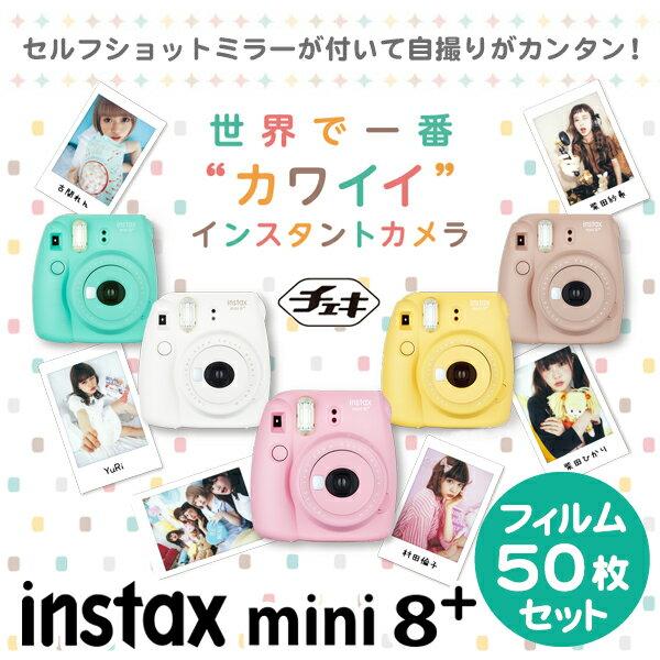 チェキ mini 8+ 本体 チェキフィルム50枚 セット カードホルダー付 富士フィルム インスタントカメラ