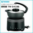 酒燗器 TW-D418B ブラック ツインバード