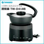 酒燗器 TW-D418B ブラック ツインバード P20Aug16