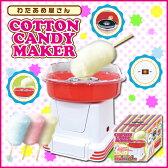ピーナッツクラブ D-STYLIST わたあめ屋さん コットンキャンディメーカー わた菓子機 綿菓子 綿飴 綿アメ ワタアメ