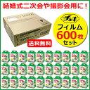 チェキフィルム 600枚 セット 富士フィルム 02P18Jun16