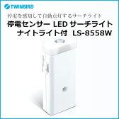 停電センサー LEDサーチライト/ナイトライト付 ツインバード