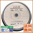 【送料無料】【メール便】リーダーメディアテクノ Good-J 録画用 DVD-R 1-16倍速 CPRM対応 スピンドルケース10枚入 GJC47-16X10PW【02P27May16】