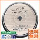 【メール便】リーダーメディアテクノ Good-J 録画用 DVD-R 1-16倍速 CPRM対応 スピンドルケース10枚入 GJC47-16X10PW