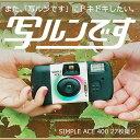 写ルンです シンプルエース400 27枚撮り 富士フィルム