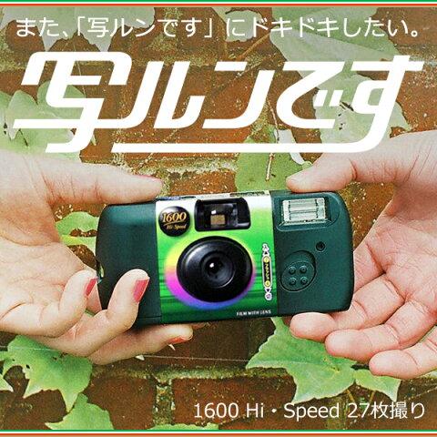写ルンです 1600Hiスピード 27枚撮り 富士フィルム
