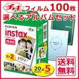 チェキフィルム100枚 アルバムセット 富士フィルム 02P29Jul16