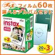 チェキフィルム 60枚 アルバムセット 富士フィルム インスタントカメラ