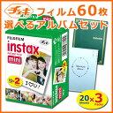 チェキフィルム 60枚 アルバムセット 富士フィルム インスタントカメラ 02P03Dec16