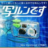 写ルンです New Water Proof ニューウォータープルーフ 27枚撮り 富士フィルム 02P01Oct16