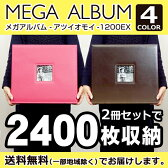 大容量 フォト アルバム L判 写真 1200枚収納 メガアルバム 2冊セット 02P03Dec16