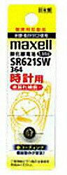 マクセル 時計用電池 ( 時計用酸化銀電池) SR 621 SW A 1.55V