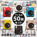 チェキ mini 70 本体 フィルム50枚 セット 当店限定チェキホルダー付 富士フィルム インスタントカメラ