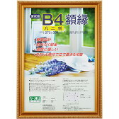 賞状額 八二判 金ケシ 樹脂製 フ-KWP-37/N ナカバヤシ