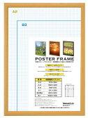 木製 ポスターフレーム A2 ナチュラル ナカバヤシ フ-LPFW-A2-N 02P01Oct16