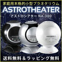 家庭用 プラネタリウム アストロシアター NA-300 シルバー ブラック ホワイト 02P03Dec16