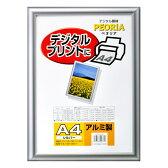 アルミ額縁 A4 フォトフレーム シルバー FAPE-SVA4 ハクバ写真産業 02P01Oct16